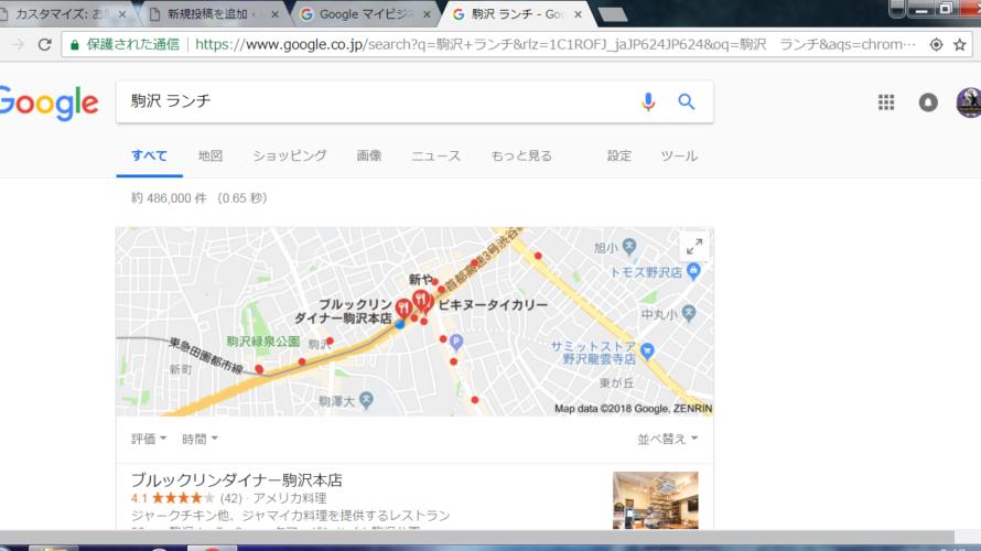 google検索やmapからの集客が急上昇!?