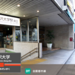 駒沢大学駅周辺イベント情報2018年4月