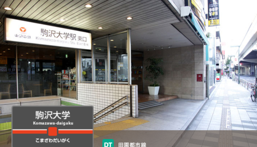 駒沢大学周辺イベント情報 2019年2月3月