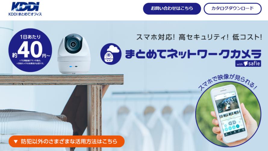 防犯カメラを導入するならこれでいいかも?