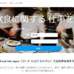 日本国内の外国人向け飲食求人サイト【Food Job Japan】