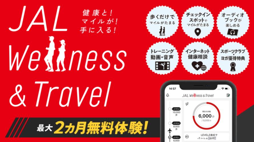 JAL Wellness & Travel アプリが割とオススメ
