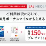 JAL Global WALLET & JAL NEOBANK も便利ですよ!